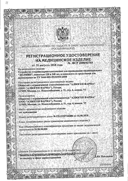 Долфин для детей Устройство 120мл + средство для промывания носа N30 сертификат