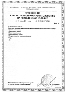 Пластырь медицинский Silkoplast Standart с содержанием серебра сертификат