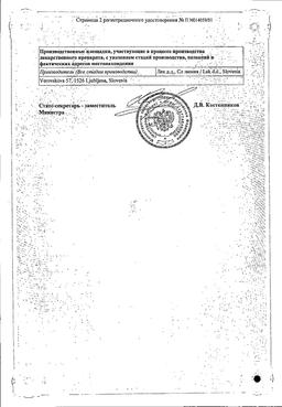 Феррум Лек сертификат