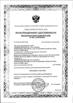 Тонометр автоматический OMRON М2 Classic сертификат