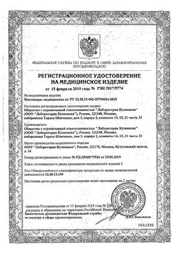 Иппликатор Кузнецова Тибетский на мягкой подложке сертификат