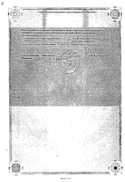 Фестал сертификат