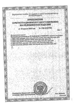 Прокладки урологические Seni Lady Normal сертификат