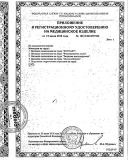 Medela Накладки силиконовые на грудь Contact сертификат