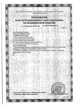 Гель-смазка Durex Play Very Cherry сертификат