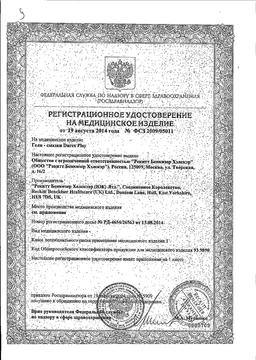 Гель-смазка Durex Play Massage 2in1 Stimulating сертификат