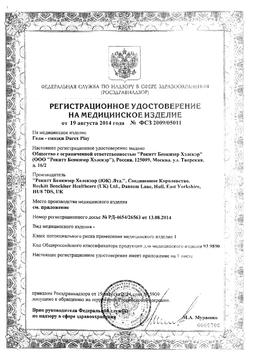 Гель-смазка Durex Play Massage 2in1 сертификат