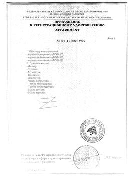 Ингалятор компрессорный детский AMNB-502 Паровозик сертификат