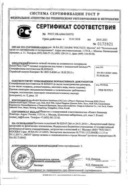 Scholl Невидимые гелевые подушечки под пятки сертификат