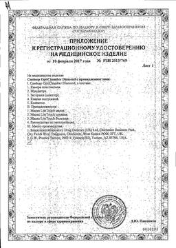 Ингалятор Спейсер OptiChamber Diamond сертификат