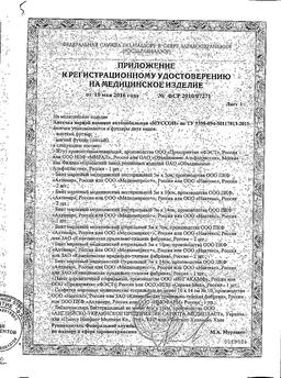 Аптечка первой помощи автомобильная Фэст Муссон сертификат