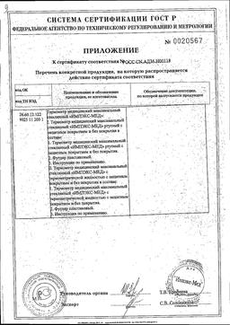 Термометр Импэкс-Мед безртутный сертификат