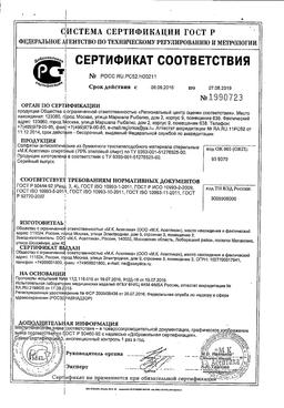 Салфетка антисептическая спиртовая сертификат