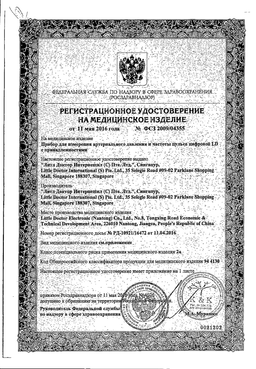 Тонометр автоматический Little Doctor LD30  сертификат