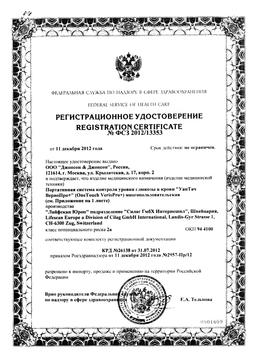 OneTouch Verio Pro+ Глюкометр сертификат