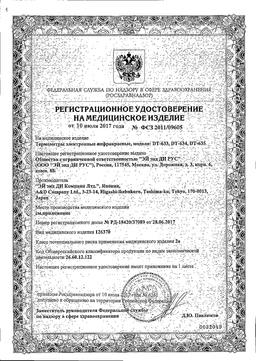 Термометр электронный инфракрасный DT-635 сертификат