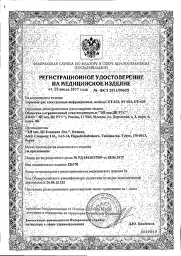 Термометр электронный инфракрасный AND DT-635 сертификат