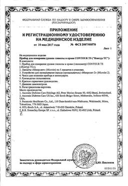 Contour TS Глюкометр сертификат
