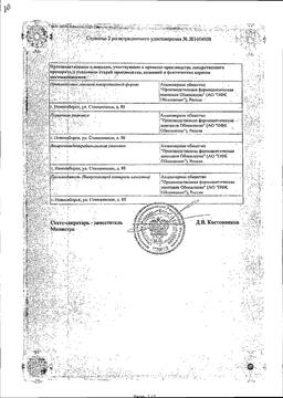 Сиалор сертификат