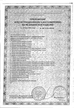 Ингалятор ультразвуковой LD-250U сертификат
