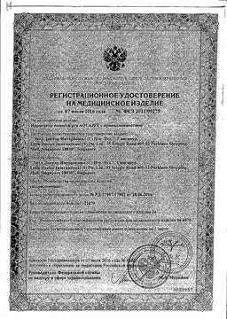 Ирригатор полости рта AQUAJET сертификат