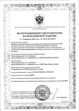 Шприц BD Emerald трехкомпонентный одноразовый 2мл сертификат