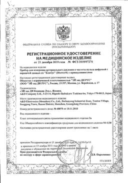 Тонометр автоматический AND UA-911BT-C с передачей данных по Блютус сертификат