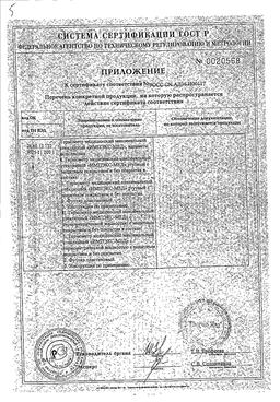 Термометр стеклянный Импэкс-Мед Ртутный сертификат