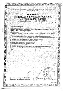 Тонометр автоматический  Little Doctor LD23 сертификат