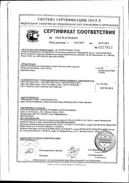 Риностоп Аква Форте сертификат