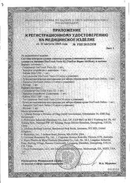 OneTouch Verio IQ Глюкометр сертификат