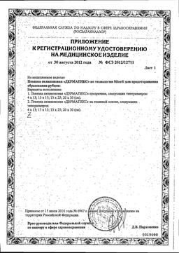 Дерматикс повязка силиконовая сертификат