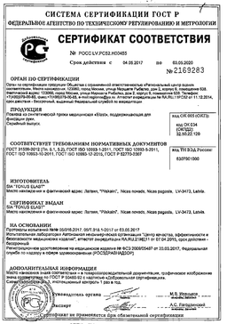Повязка медицинская поддерживающая ELAST для фиксации руки сертификат
