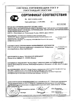 Rinfoltil Лосьон Усиленная формула от выпадения волос для женщин сертификат