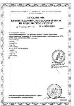 Подгузники для взрослых Super Seni Air сертификат