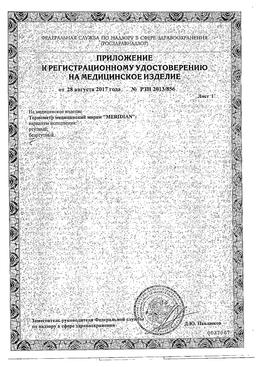 Термометр медицинский ртутный сертификат