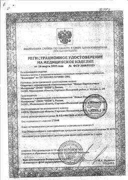 Воскопран повязка атравматическая с мазью Диоксидин 5% сертификат
