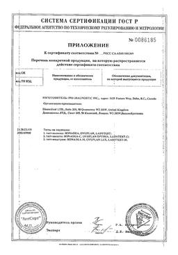 Ovuplan Тесты на овуляцию сертификат