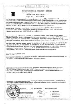 Адаптер AND ТВ-233С миниатюрный для автоматических тонометров сертификат