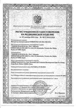 Ингалятор компрессорный Omron NE-C20 сертификат