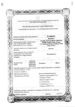Флагил сертификат