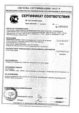 Амброксол-Хемофарм сертификат