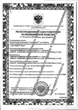 Аква Марис Морская соль сертификат