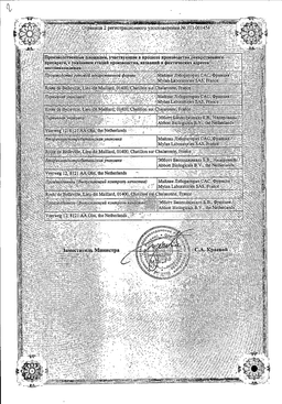 Дюспаталин сертификат