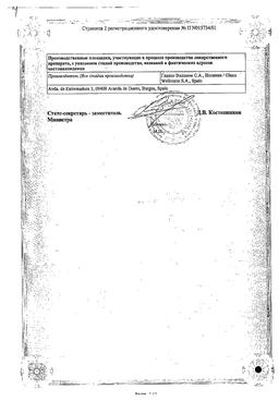 Фликсотид сертификат