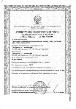 Грелка электротерапевтическая медицинская сертификат