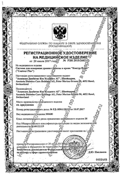 Contour Plus Глюкометр сертификат