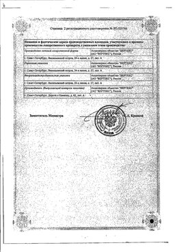 Тетрадерм сертификат
