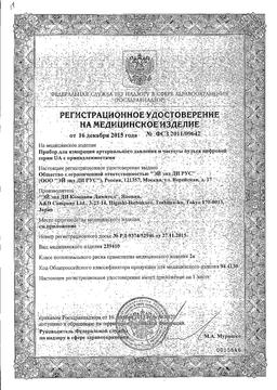 Нагнетатель для тонометров AND полуавтомат RB-101G сертификат