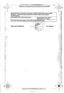 Элоком Лосьон сертификат